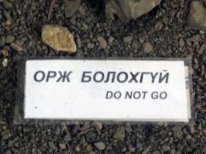 do-not-go